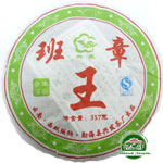 Чай пуэр Шен Печать Императора 357 гр 2011 г