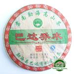 Чай Пуэр Шен 2011 года 357г