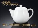 Чайник заварочный 1000 мл Wilmax WL994003