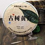 Чай пуэр прессованный Шен Yun Shu 2010 года 357г