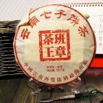 Чай пуэр Шу Menghai Jin Ding 2007 года 357г