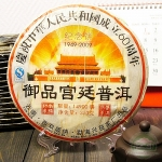 """Чай пуэр Шу """"Ю Пин Гон Тин"""" Юбилейный 2009 г"""