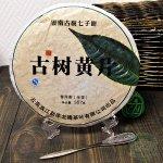 Чай пуэр Шен Yun Shu 2010 года 357г Органик