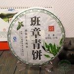 Шен Пуер Ban Zhang Shеn Bing 357 грамм