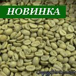 Зеленый кофе в зернах Арабика