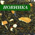 Зеленый чай Леди Грэй
