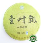 Чай пуэр прессованный Шен Yun Shu 2009 года 357г